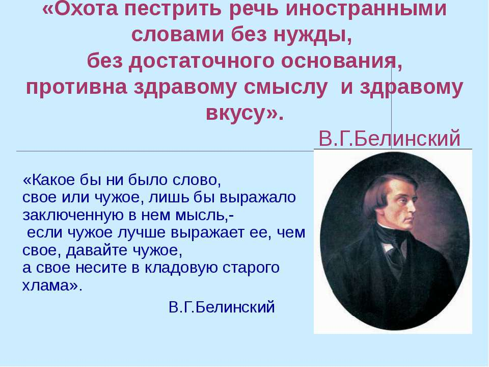 «Охота пестрить речь иностранными словами без нужды, без достаточного основан...