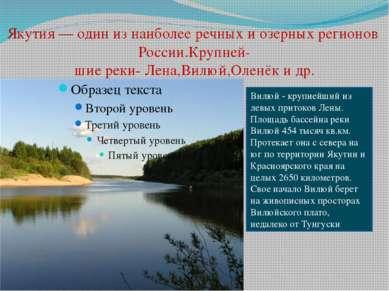 Якутия— один из наиболее речных и озерных регионов России.Крупней- шие реки-...