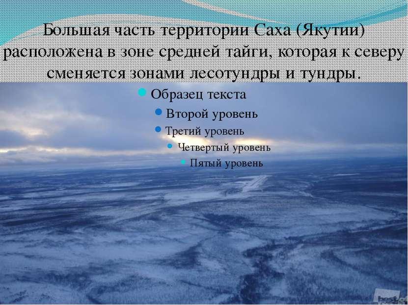 Большая часть территории Саха (Якутии) расположена в зоне среднейтайги, кото...