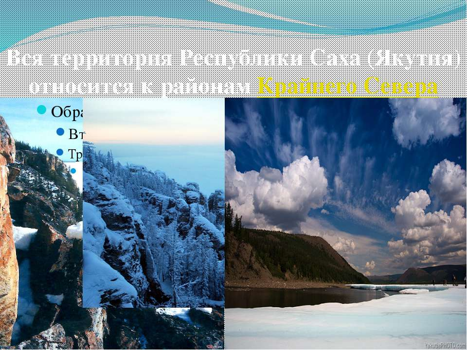Вся территория Республики Саха (Якутия) относится к районамКрайнего Севера