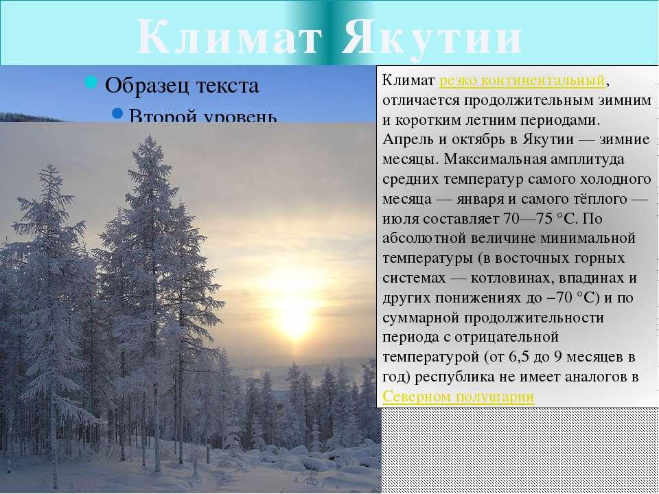 Климат Якутии Климатрезко континентальный, отличается продолжительным зимним...
