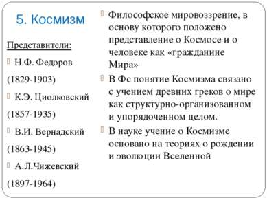5. Космизм Представители: Н.Ф. Федоров (1829-1903) К.Э. Циолковский (1857-193...