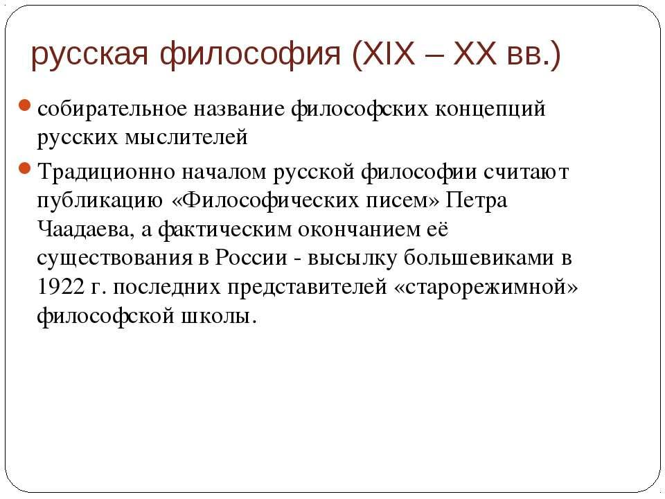 русская философия (XIX – XX вв.) собирательное название философских концепций...