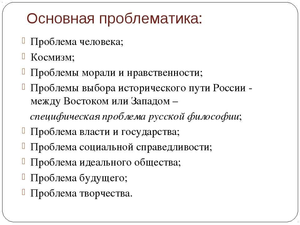 Основная проблематика: Проблема человека; Космизм; Проблемы морали и нравстве...