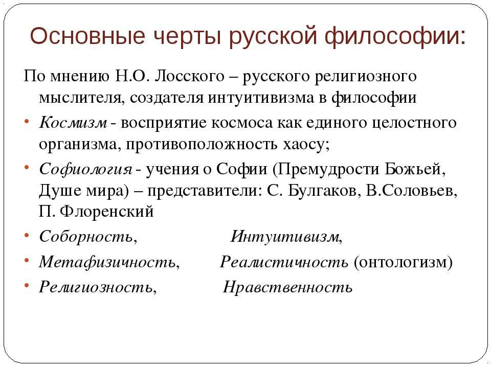 Основные черты русской философии: По мнению Н.О. Лосского – русского религиоз...