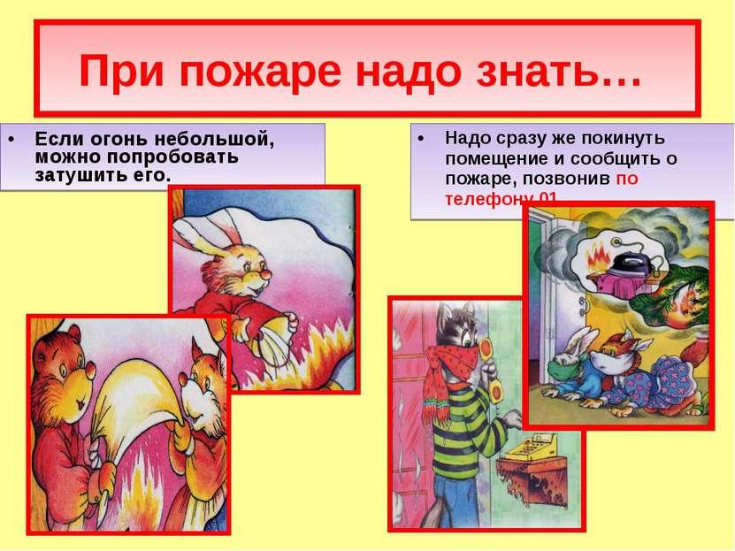 При пожаре надо знать… Если огонь небольшой, можно попробовать затушить его. ...