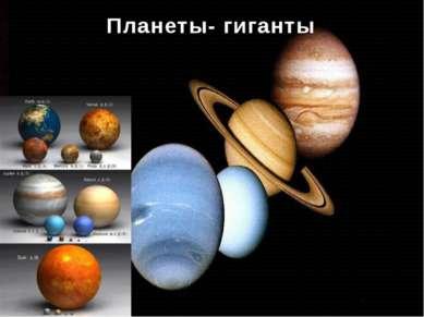Планеты- гиганты