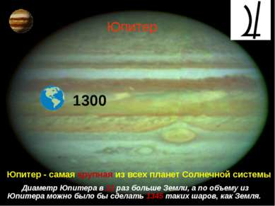 Юпитер 1300 Юпитер - самая крупная из всех планет Солнечной системы Диаметр Ю...