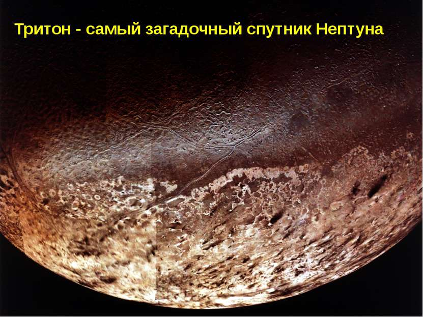 Тритон - самый загадочный спутник Нептуна