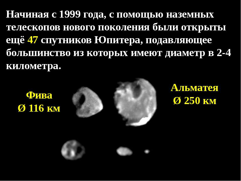Начиная с 1999 года, с помощью наземных телескопов нового поколения были откр...