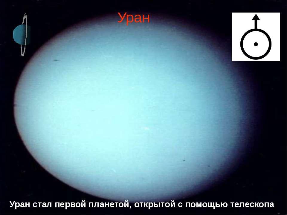 Уран Уран стал первой планетой, открытой с помощью телескопа