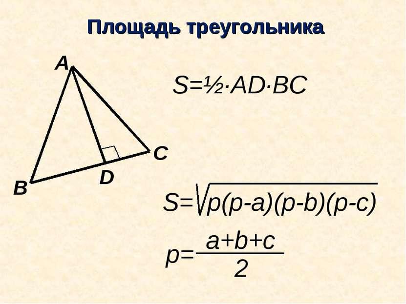 Площадь треугольника S=½·AD·BC