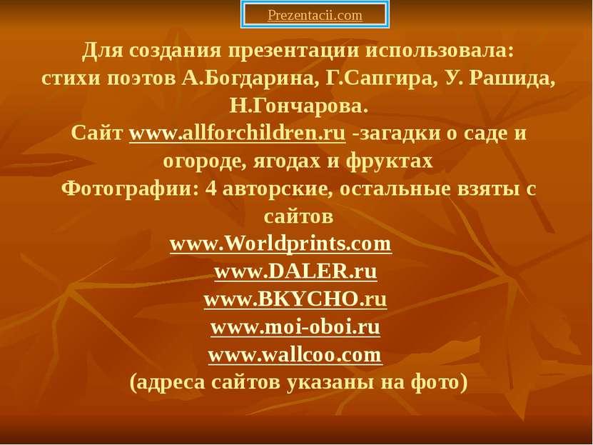 Для создания презентации использовала: стихи поэтов А.Богдарина, Г.Сапгира, У...