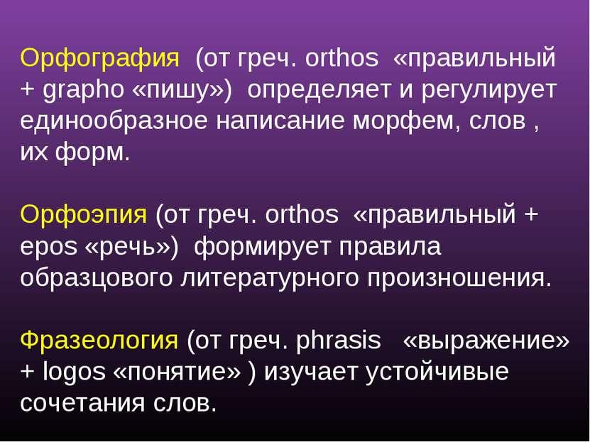Орфография (от греч. orthos «правильный + grapho «пишу») определяет и регулир...