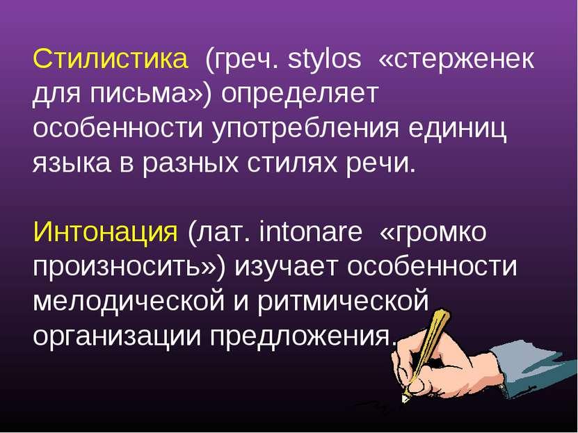 Стилистика (греч. stylos «стерженек для письма») определяет особенности употр...