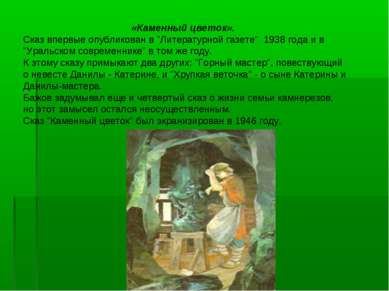 """«Каменный цветок». Сказ впервые опубликован в """"Литературной газете"""" 1938 года..."""