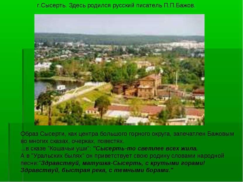 г.Сысерть. Здесь родился русский писатель П.П.Бажов. Образ Сысерти, как центр...