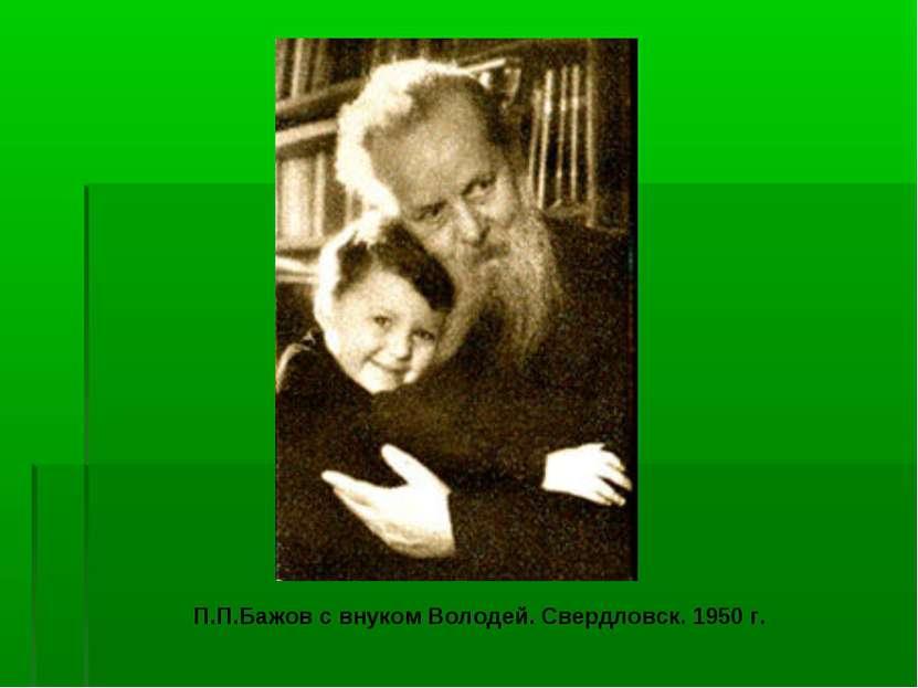П.П.Бажов с внуком Володей. Свердловск. 1950 г.