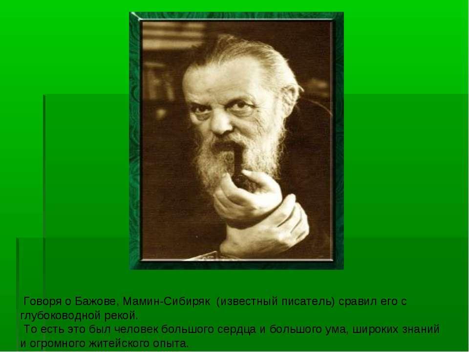 Говоря о Бажове, Мамин-Сибиряк (известный писатель) сравил его с глубоководно...