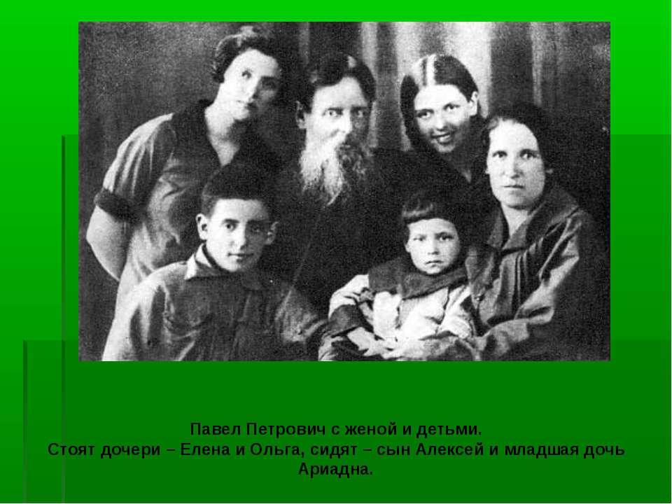 Павел Петрович с женой и детьми. Стоят дочери – Елена и Ольга, сидят – сын Ал...