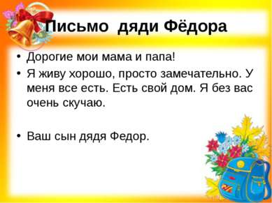 Письмо дяди Фёдора Дорогие мои мама и папа! Я живу хорошо, просто замечательн...