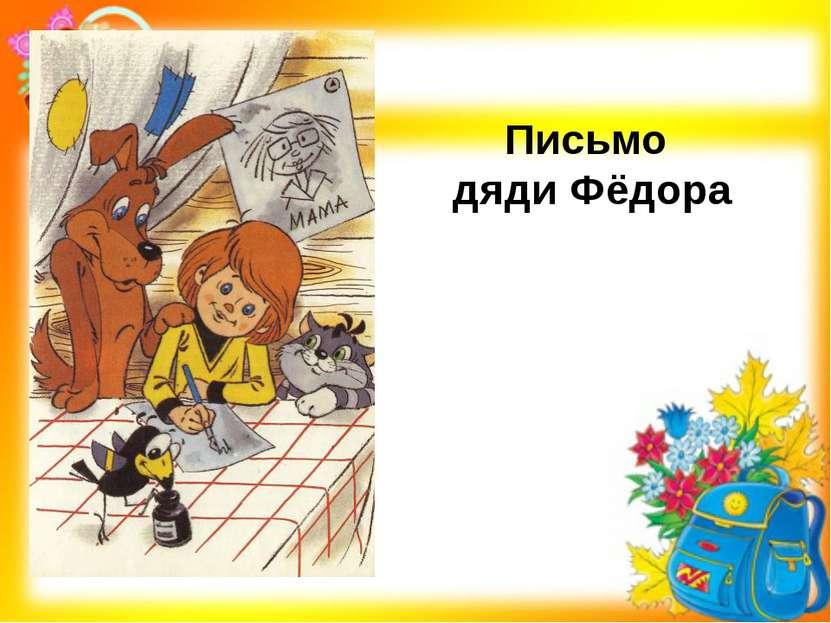 Письмо дяди Фёдора
