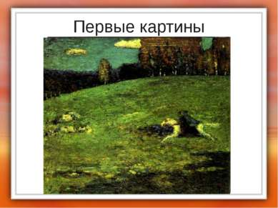 Первые картины