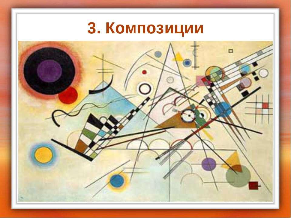3. Композиции