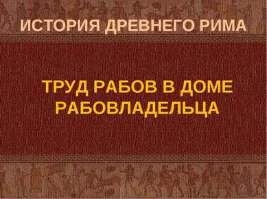 ИСТОРИЯ ДРЕВНЕГО РИМА ТРУД РАБОВ В ДОМЕ РАБОВЛАДЕЛЬЦА