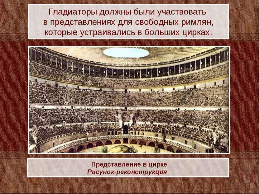Представление в цирке Рисунок-реконструкция Гладиаторы должны были участвоват...