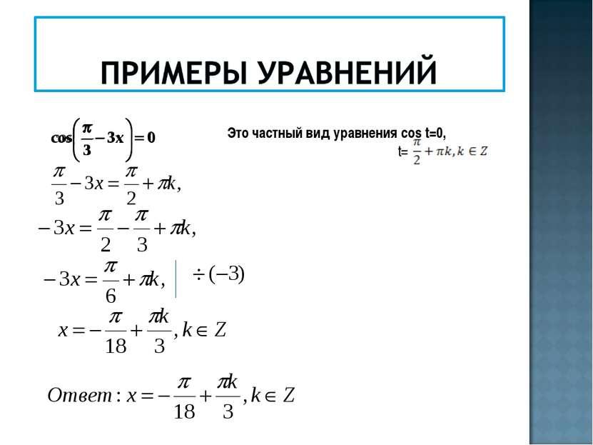 Это частный вид уравнения cos t=0, t=