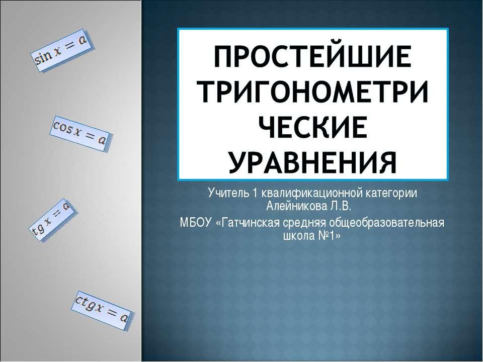 Учитель 1 квалификационной категории Алейникова Л.В. МБОУ «Гатчинская средняя...