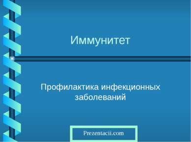 Иммунитет Профилактика инфекционных заболеваний
