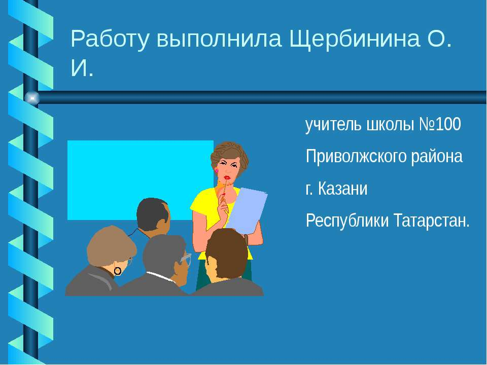 Работу выполнила Щербинина О. И. учитель школы №100 Приволжского района г. Ка...