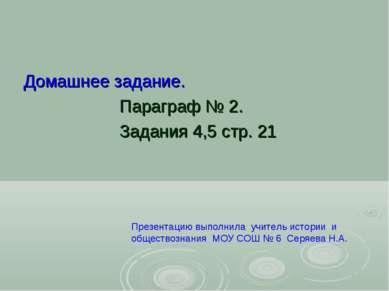 Домашнее задание. Параграф № 2. Задания 4,5 стр. 21 Презентацию выполнила учи...
