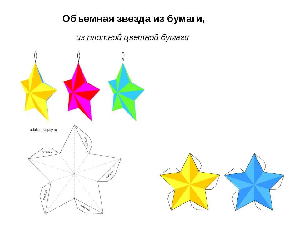 Объемная звезда из бумаги, из плотной цветной бумаги