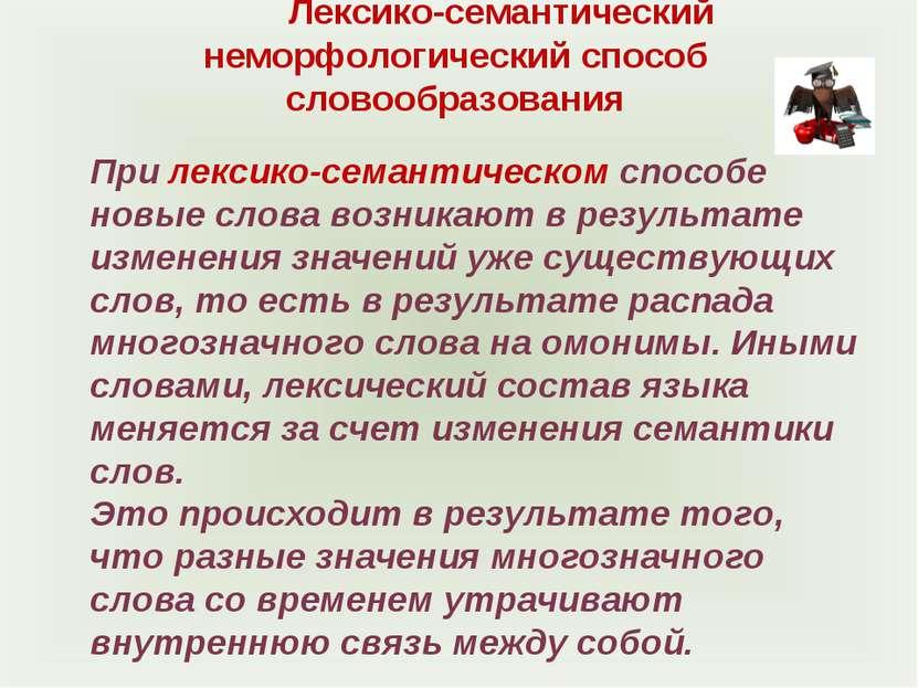 Лексико-семантический неморфологический способ словообразования При лексико-с...