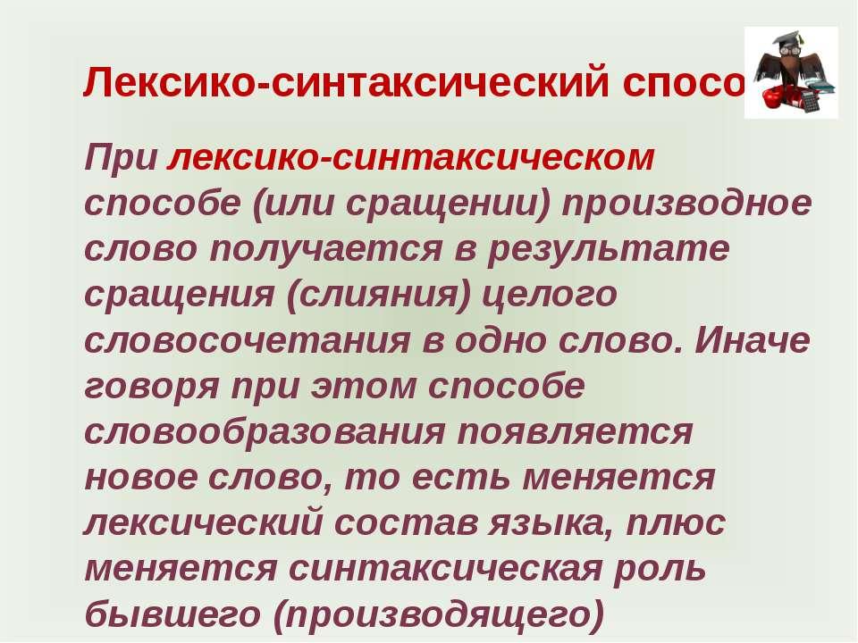 Лексико-синтаксический способ При лексико-синтаксическом способе (или сращени...