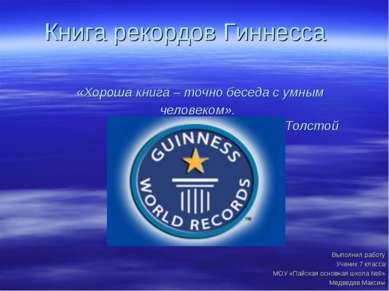 Книга рекордов Гиннесса «Хороша книга – точно беседа с умным человеком». ...