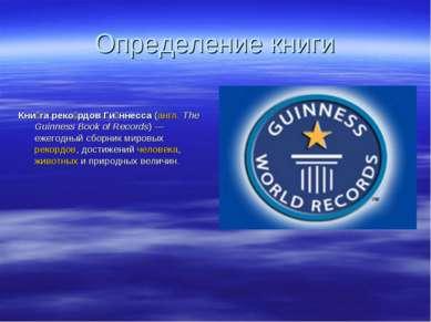 Определение книги Кни га реко рдов Ги ннесса (англ.The Guinness Book of Reco...