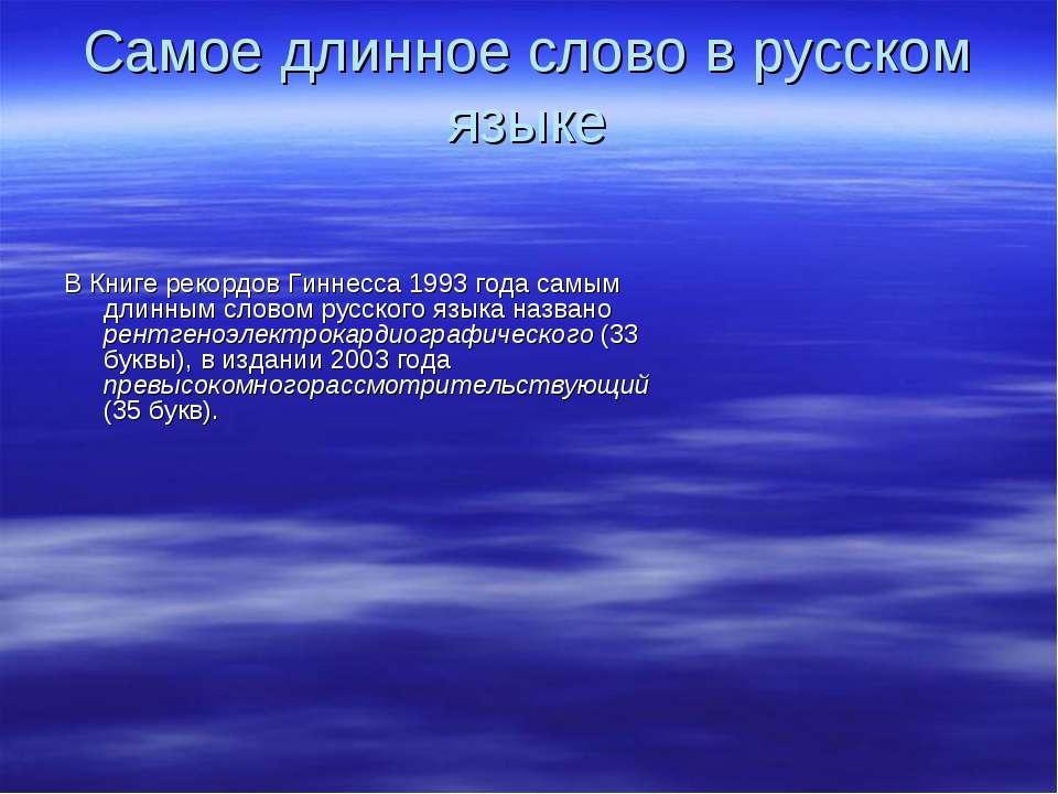 Самое длинное слово в русском языке В Книге рекордов Гиннесса 1993 года самым...