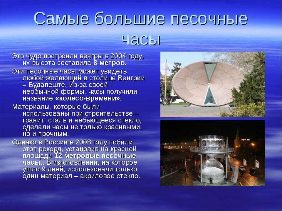 Самые большие песочные часы Это чудо построили венгры в 2004 году, их высота ...