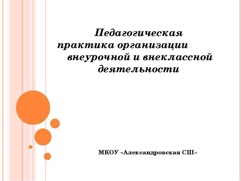 Педагогическая практикаорганизации внеурочнойи внеклассной деятельности МК...