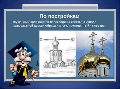 По постройкам Опущенный край нижней перекладины креста на куполе православной...