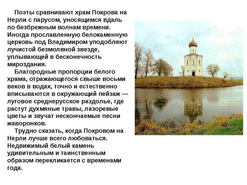 Поэты сравнивают храм Покрова на Нерли с парусом, уносящимся вдаль по безбреж...