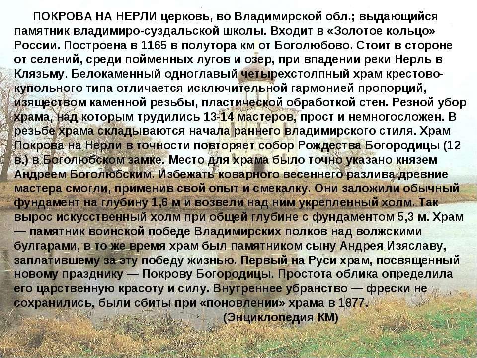 ПОКРОВА НА НЕРЛИ церковь, во Владимирской обл.; выдающийся памятник владимиро...