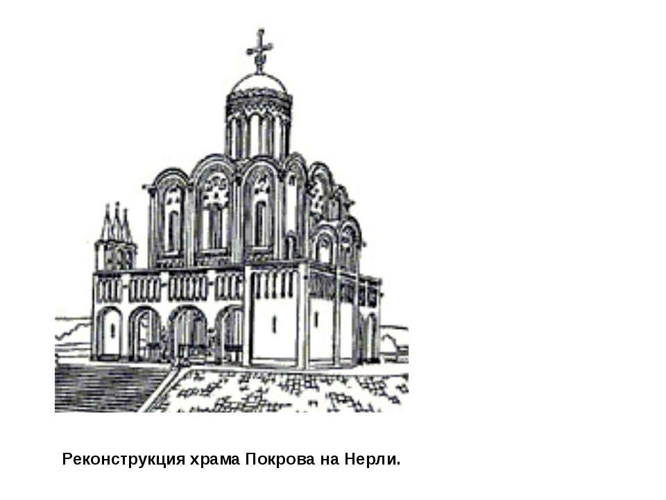 Реконструкция храма Покрова на Нерли.