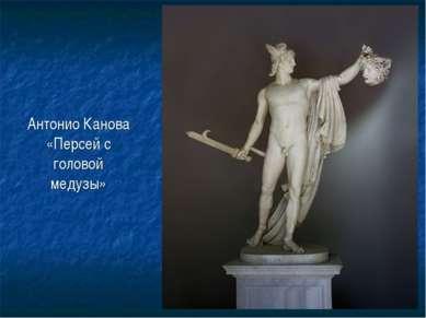 Антонио Канова «Персей с головой медузы»
