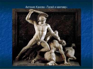 Антонио Канова «Тесей и кентавр»
