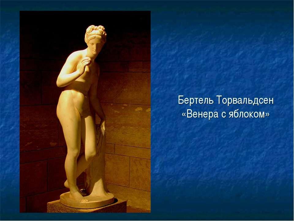 Бертель Торвальдсен «Венера с яблоком»